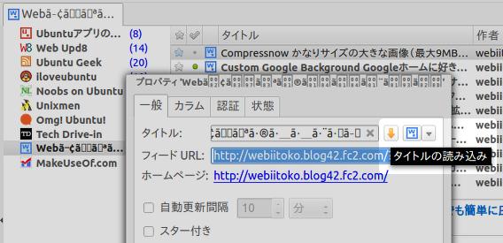 QuiteRSS 0.13 Ubuntu RSSフィード タイトルの再読み込み