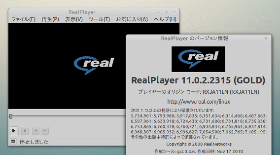 RealPlayer for Linux Ubuntu インストール