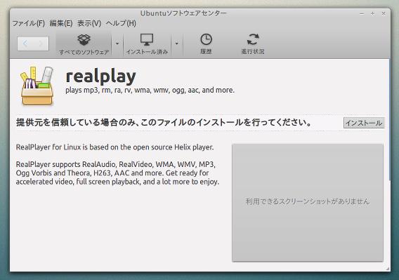 RealPlayer for Linux Ubuntu インストール Ubuntuソフトウェアセンター
