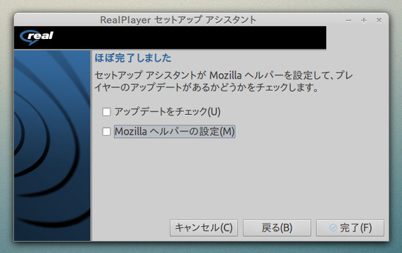 RealPlayer for Linux Ubuntu セットアップ オプション