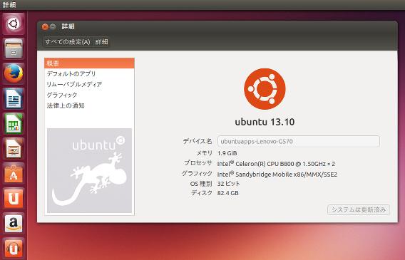 Ubuntu 13.10 インストール