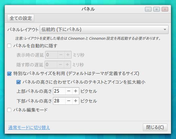 Ubuntu 13.10 Cinnamon 2.0 パネルのサイズや位置の変更
