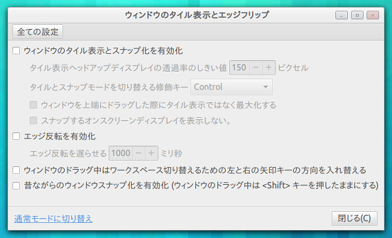 Ubuntu 13.10 Cinnamon 2.0 ウィンドウサイズ タイル表示をオフにする
