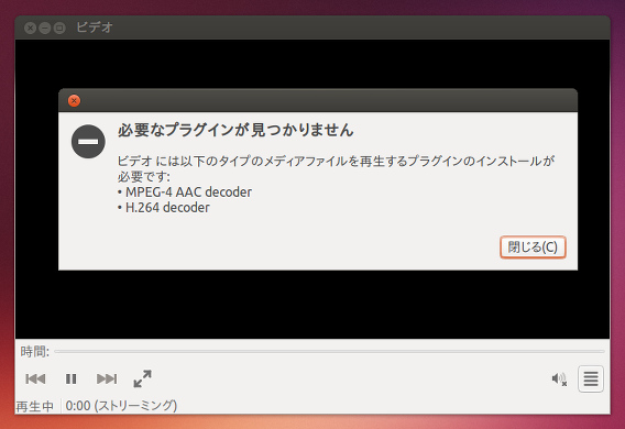 Ubuntu 13.10 動画 音楽 DVD 再生