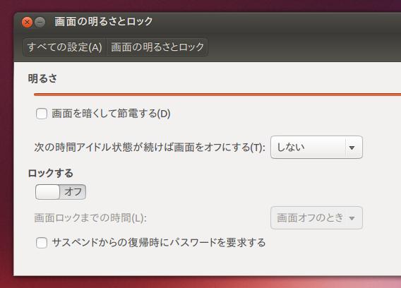 Ubuntu 13.10 スクリーンセーバー 無効化