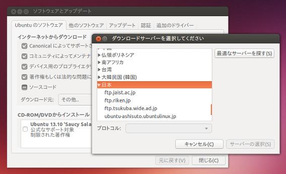 Ubuntu 13.10 ダウンロードサーバーの最適化