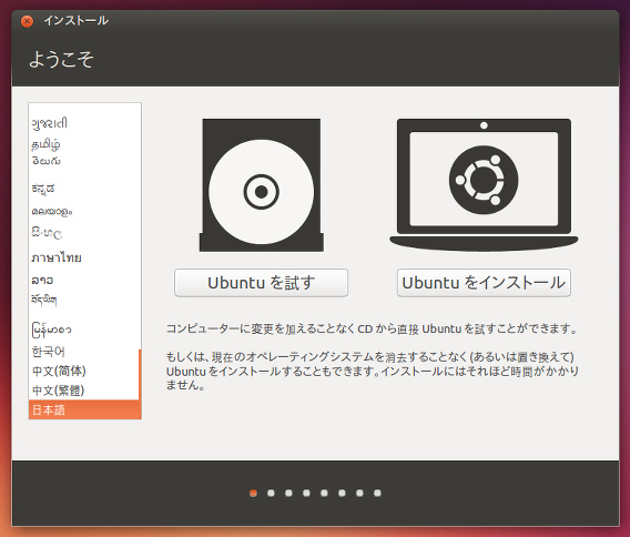 Ubuntu 13.10 インストール border=