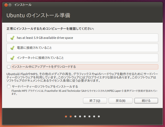Ubuntu 13.10 インストール 必要ディスク容量