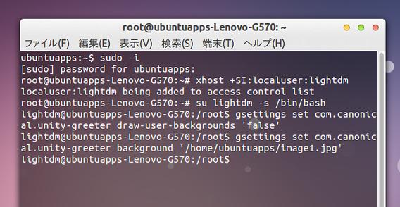Ubuntu 13.04 ログイン画面 背景の変更 コマンド