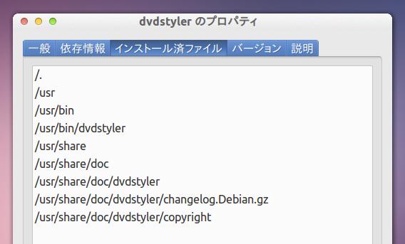 Ubuntu インストール済みファイル