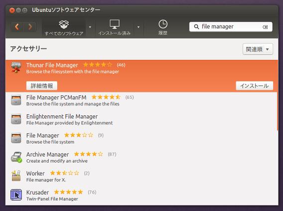 Ubuntuソフトウェアセンター アプリのインストール