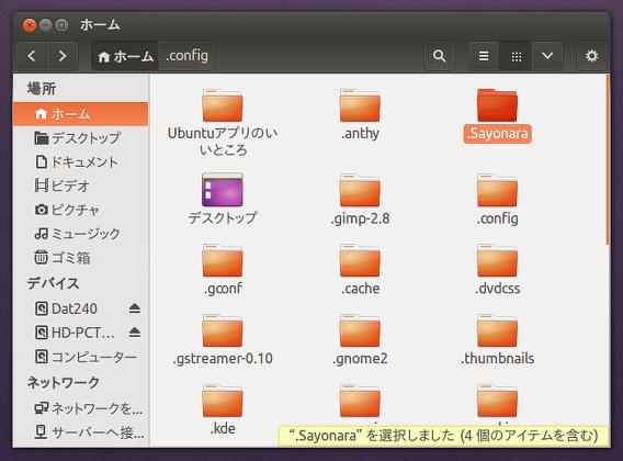 Ubuntu アプリのユーザー設定ファイルを削除