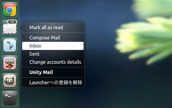 Unity Mail Ubuntu Gmail 新着メール通知