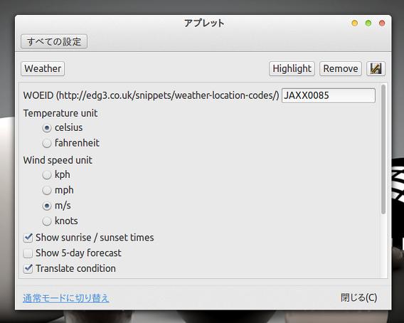 Weather Cinnamonアプレット 日本の天気のロケーションコードの設定