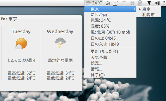 Weather Indicator Ubuntu 天気 気温 湿度