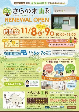 saranoki_open.jpg