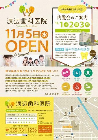 wtnb_open.jpg