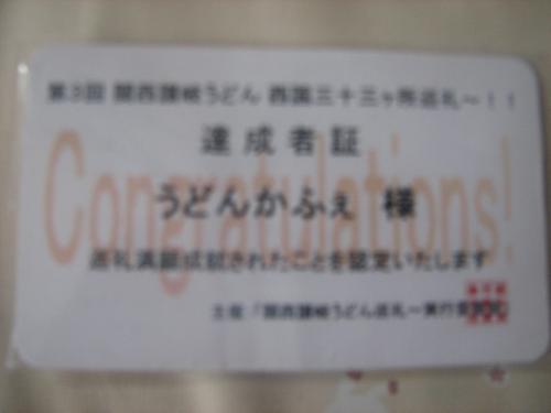 IMG_0215_convert_20100623013304.jpg