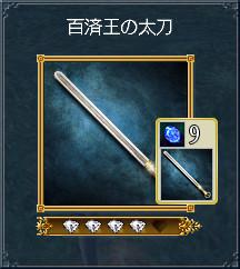 百済王の太刀