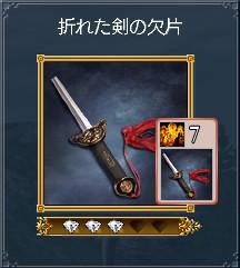 07折れた剣の欠片