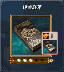 06鎗金経箱
