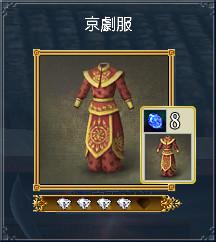10京劇服