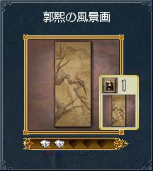 07郭煕の風景画