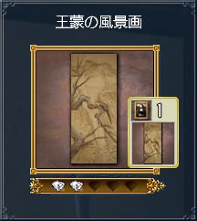 06王蒙の風景画