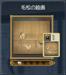 05毛松の絵画