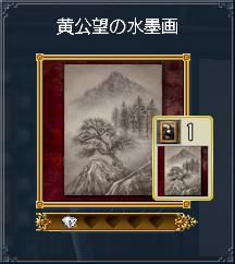 04黄公望の水墨画