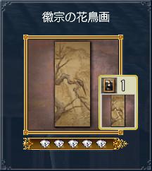 12徽宗の花鳥画
