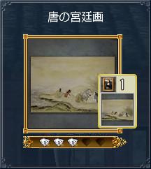 09唐の宮廷画