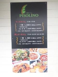 110302 PiSOLiNO 入口メニュー