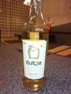 110304 ことぶき 百歳酒