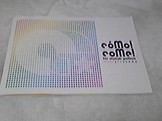 20080428 コモコーメ カタログ表紙