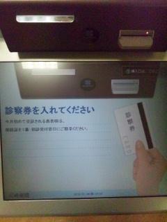 120106 川崎病院 自動受付機