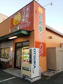 130221 とん亭ラーメン① ブログ用