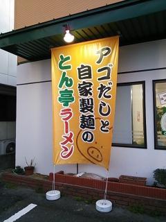 130221 とん亭ラーメン② ブログ用