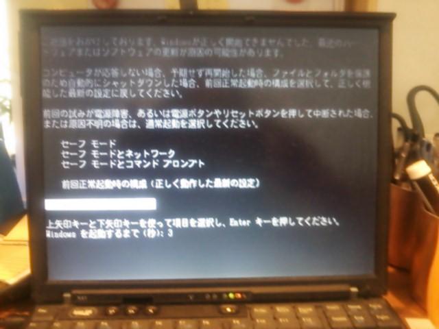 140123 IBMノートパソコン①