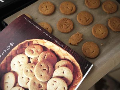 なかしましほ ごはんのような クッキーとビスケットの本
