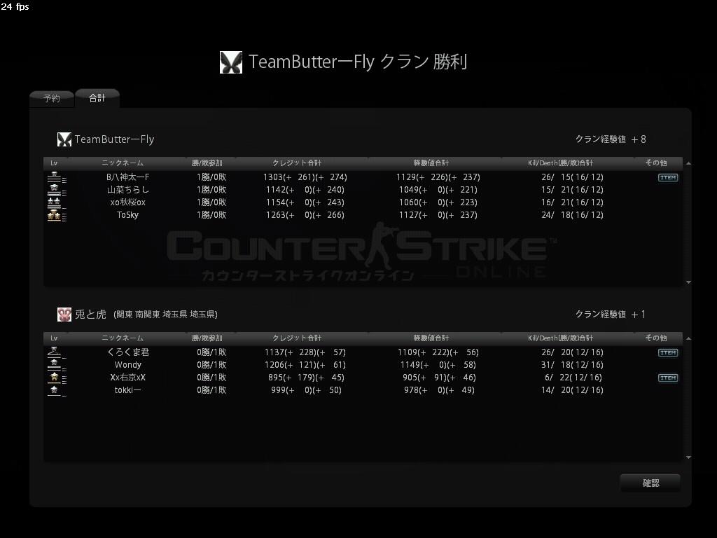 VS TeamButter―Fly様