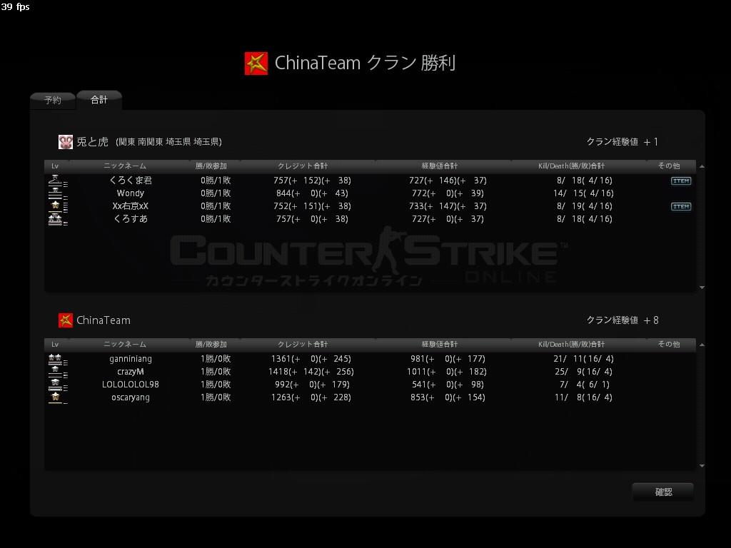 VS ChinTeam様