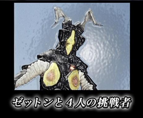 ウルトラ怪獣DVDコレクション ゼットン