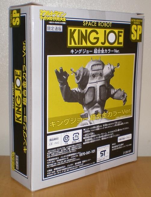 ウルトラ怪獣シリーズ キングジョー 超合金カラーver. 3