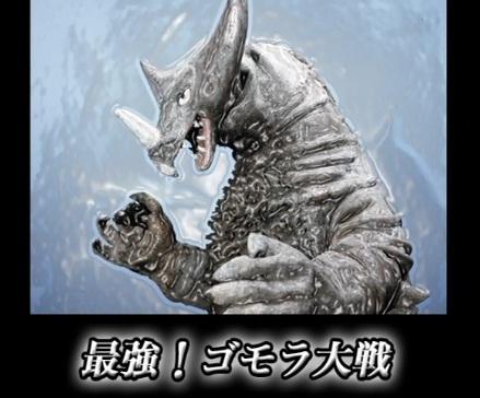 ウルトラ怪獣DVDコレクション ゴモラ