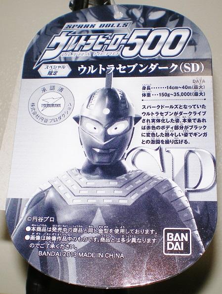 ウルトラヒーロー500 ウルトラセブンダーク2