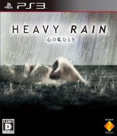 HEAVY RAIN ~心の軋むとき~