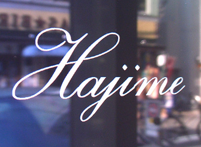 hajime201060
