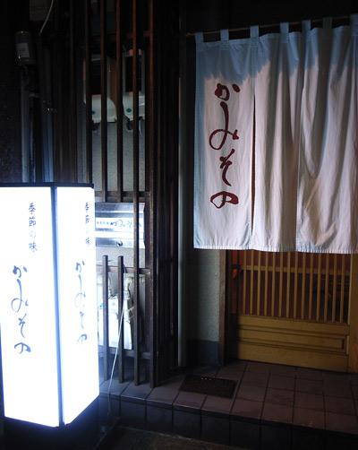 kamisono2010711