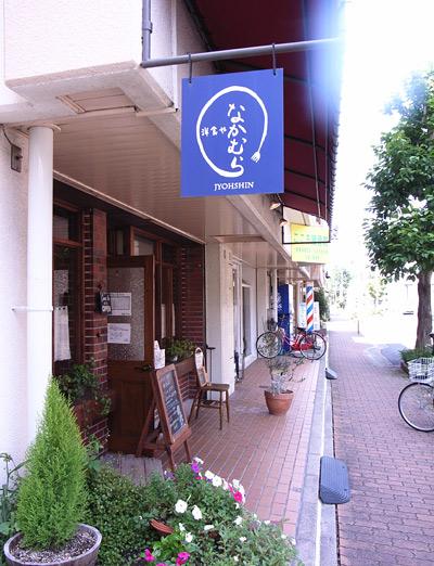 nakamura20107